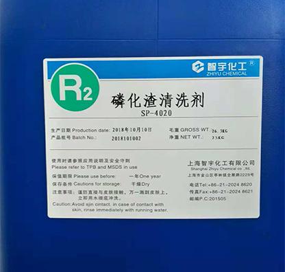 SP-4020磷化渣清洗剂