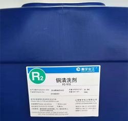 FC-910A铜清洗剂