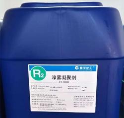 SBC-9520漆雾凝聚剂