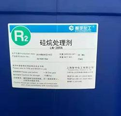 浙江LN-289A硅烷处理剂
